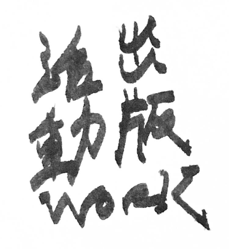 "This link reads ""work"" in English and Japanese and navigates to my publications page."