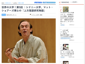 Thumbnail of Japanese website article about Matt Shores' work on rakugo.